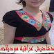دشاديش عراقية موديلات 2017 by zerox_victoriam 2016