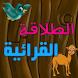 لعبة الطلاقة القرائية by Khalid Al-Hattali