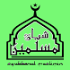 Sholawat Syubbanul Muslimin by bogordev