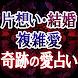 片想い/結婚/複雑愛【奇跡の愛占い】そら by Rensa co. ltd.