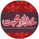 Khuda Aur Muhabbat_Urdu Novel by Super Apps Zone