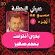 عيش اللحظة - مصطفي حسني 2 by Media Store Apps