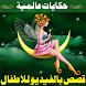 قصص قبل النوم للصغار والكبار by IBRHA