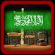 التشريعات والقوانين السعودية by Mobile Content Distribution