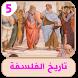 كتاب تاريخ الفلسفة المجلد 5 by adamkoud