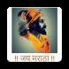 जय मराठा by Hridaya-Apps