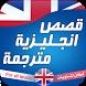 قصص انجليزية مترجمة – تعلم by Learn4English