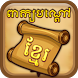 Khmer Riddle Quiz Game by KhmerApps