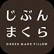 じぶんまくらアプリ by LocationValue Inc.