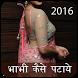 Bhabhi Kaise Pataye by Rocking Gojapps