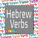 Hebrew Verbs (fr) by Prolog Ltd