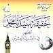 حقيقة سيدنا محمد by Amin-sheikho.com