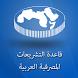 التشريعات المصرفية العربية by Union of Arab Banks