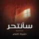 سأنتحر قصة للكاتبة صبرينة غلمي by Ahmed MMM