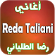 أغاني رضا الطلياني - Reda Taliani by ddsir