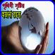 পৃথিবী সৃষ্টির অজানা রহস্য ইতিহাস by Apps star