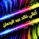 اغاني خالد عبد الرحمان قديمة وجديدة mp3