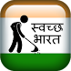 Swachh Bharat Abhiyan by parul khare