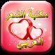 مكتبة الشعر العربي 2017 by geeksoukaina