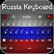 Russia Keyboard by Luna Themes