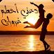 رواية دعني أحطم غرورك - كاملة by Riwayat arabiaa