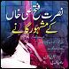 Nusrat Fateh Ali Khan Qawwali by SteelApps