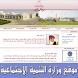 موقع وزارة التنمية الاجتماعية by MUQBALI