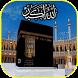 الاذان ووقت الصلاة في السعودية by Mouad Lekdech