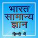 INDIA GK भारत का GK by tetarwalsuren