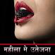महिला उत्तेजना बढ़ाने के तरीके by Hindi Maafia