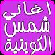 Kuwait Shams Songs by devappmu