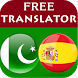 Urdu Spanish Translator by TTMA Apps