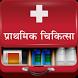First Aid In Hindi | प्राथमिक चिकित्सा टिप्स by Tiger Queen Apps