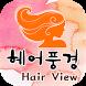 헤어풍경(청주 분평동) by Global Net 3