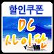 DC 사이판, 여행 할인쿠폰 by HappyTour