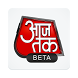 AajTak Lite - Hindi News Apps by Living Media India limited
