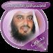 العجمي القران الكريم كامل by قرآن كريم صوت بدون انترنت