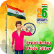 Republic Day Photo Frame 2018 by appoquinn