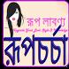 রূপচর্চা -Skin care by Bd Apps Market