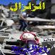 رواية الزلزال أحمد السعيد مراد by Ahmed MMM