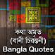 কথা অমৃত (বানী চিরন্তনী) - Bangla Quotes by BackStage Apps