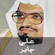 Holy Quran - Ali Jaber by Rayane.Apps