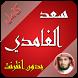 الغامدي قرآن كاملا بدون انترنت by rightapps