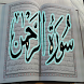 Surah Rehman by Shaheryar Naeem