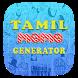 Tamil Meme Generator by Massdatalabs