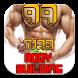 99 body building tips by Mr.zaza