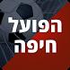 חדשות הפועל חיפה - AzApp by Az app
