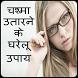 Chashma Utarne ke Upay ( चश्मा उतारने के उपाय ) by Be Infotech