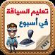تعليم السياقة بالمغرب 2017 by Zibra Apps