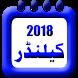 Urdu Calendar 2018 - Islamic Calendar by Kitabish Apps